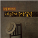이현우의 음악 앨범