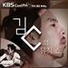 김C의 뮤직쇼