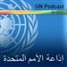 إذاعة الأمم المتحدة