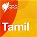 SBS Tamil