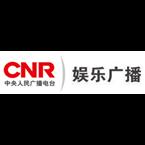中央人民广播电台-文艺之声 - 106.6 FM Beijing