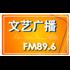Xuzhou Opera Radio (徐州文艺广播) - 89.6 FM