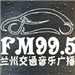 Lanzhou Traffic & Music Radio (兰州交通音乐广播) - 99.5 FM