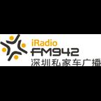 深圳私家车广播 - 94.2 FM Shenzhen, Guangdong