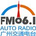 Guangzhou Traffic Radio (广州交通电台) - 106.1 FM