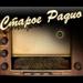 Staroe Detskoe Radio (Детское радио)