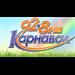 "Radio ""Carnival"" (Радио «Карнавал») - 92.8 FM"