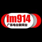 Guangdong Radio - News 914