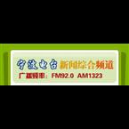 Ningbo News Radio 920