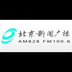 北京新闻广播 - 100.6 FM Beijing