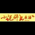 安徽小说评书广播 - 107.4 FM Hefei, Anhui