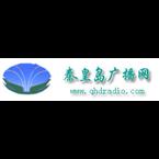 秦皇岛无线电经济与旅游 - 103.8 FM Qinhuangdao