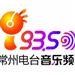Changzhou Music Radio (常州电台音乐频道爱听935) - 93.5 FM