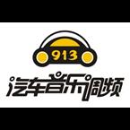 福建汽车音乐调频 - 福建音乐广播 FM91.3 Fuzhou, Fujian