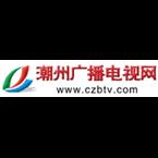 Chaozhou Radio - Chinese Opera & Folk Music 103.1 (Opera)