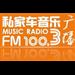 Wenzhou Music Radio (温州电台音乐之声) - 100.3 FM