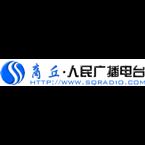 Shangqiu Radio-News 729