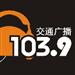 Wenzhou Traffic Radio (温州电台交通广播) - 103.9 FM