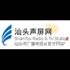 汕头电台生活之声广播 - 102.5 FM Shantou, Guangdong