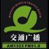 Shaanxi Traffic Radio (陕西交通广播) - 91.6 FM