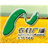Shaanxi Agriculture Radio (陕西农村广播) - 900 AM