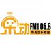 Shouguang Auto Radio (寿光广播电台乐动1056汽车电台) - 105.6 FM