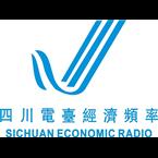 四川电台 - 经济 - 89.4 FM Chengdu, Sichuan
