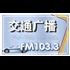 Xuzhou Traffic Radio (徐州交通广播) - 103.3 FM
