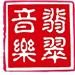 Zhenjiang Music Radio (镇江金山湖音乐之声) - 96.3 FM