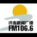 Jinan News Radio (济南电台新闻广播) - 106.6 FM