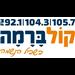 Kol-Barama FM - 92.1 FM
