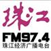 Pearl River Economics Radio (珠江经济广播电台) - 97.4 FM