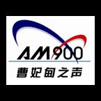 唐山人民广播电台曹妃甸之声小说广播 - 900 AM Tangshan, Tianjin