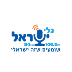 Galey Israel 106.5 (Middle Eastern Music)