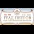 """Grad Petrov"" (""Град Петров"") - 73.1 FM"