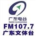 Guangdong Singradio (广东电台文体广播) - 107.7 FM
