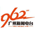 Guangzhou News Radio (广州新闻电台) - 96.2 FM