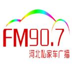 河北电台文艺频道 - 90.7 FM Shijiazhuang, Heibei