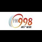 成都电台-新闻 - 99.8 FM Chengdu, Sichuan