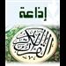 Al Quran Al Kareem (Quran Karem Egypt) - 98.2 FM