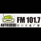 四川电台 - 交通 - 101.7 FM Chengdu, Sichuan