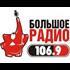 Big Radio (Большое радио) - 106.9 FM