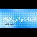 Shabab we Riada (الشباب و الرياضة) - 108 FM