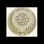 Al Quran Al Kareem Radio - 89.7 FM Beirut