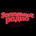 ZASTOLNOE RADIO (ЗАСТОЛЬНОЕ РАДИО) - 88.5 FM