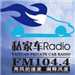 Taiyuan Private Car Radio (太原电台私家车电台) - 104.4 FM