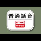 RTHK Putonghua Radio 1009