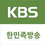 KBS Social Radio - Social Radio KBS 972 AM 서울특별시