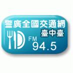 警察廣播電台 5 - 94.5 FM Hsia-yuan-lin