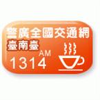警察廣播電台 6 - 1314 AM Hsin-ying